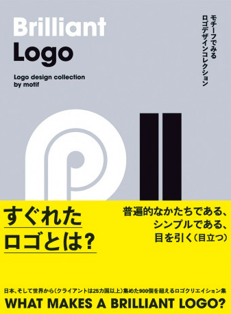 Brilliant Logo, Japan, 4 September 2017