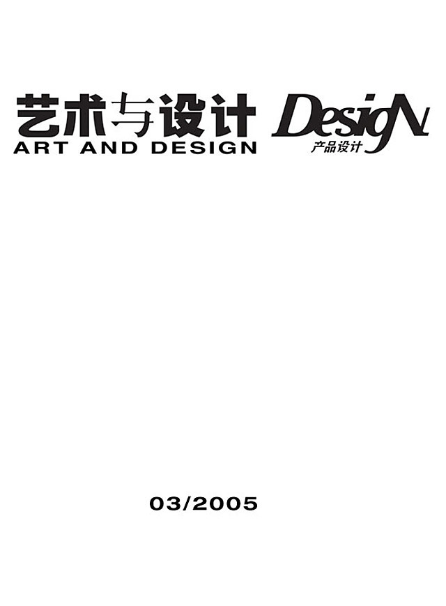 And – Art and Design Magazine, April 2005